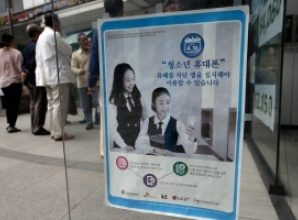 Zuid-Korea introduceert JeugdControl